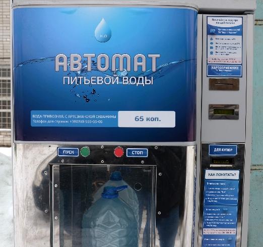 Автоматы продажи воды тм.Вода в кармане
